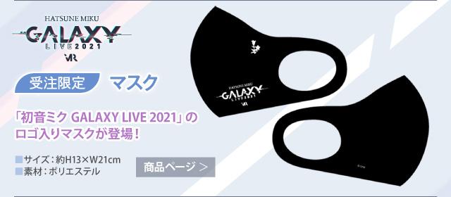 【初音ミク GALAXY LIVE 2021】受注限定 マスク
