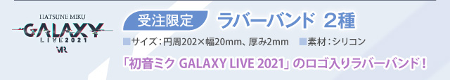 【初音ミク GALAXY LIVE 2021】受注限定 ラバーバンド全2種