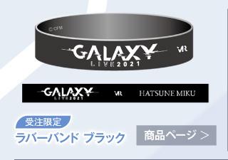 【初音ミク GALAXY LIVE 2021】受注限定 ラバーバンド_ブラック