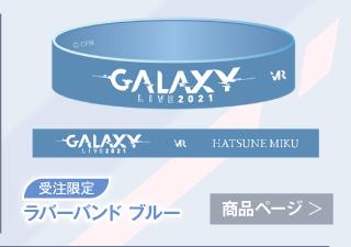 【初音ミク GALAXY LIVE 2021】受注限定 ラバーバンド_ブルー