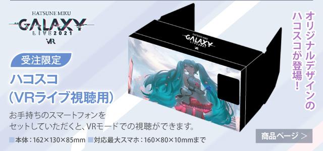 【初音ミク GALAXY LIVE 2021】受注限定 ハコスコ(VRライブ視聴用)