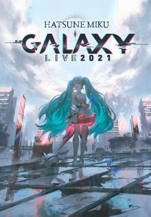 「GALAXY LIVE 2021」予約販売グッズ一覧はこちら