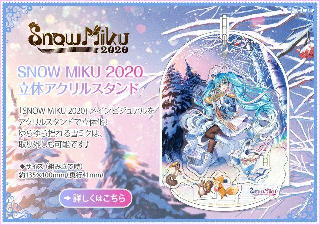 SNOW MIKU 2020 立体アクリルスタンド