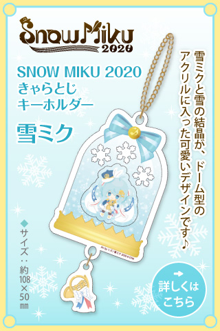 SNOW MIKU 2020 きゃらとじキーホルダー 雪ミク