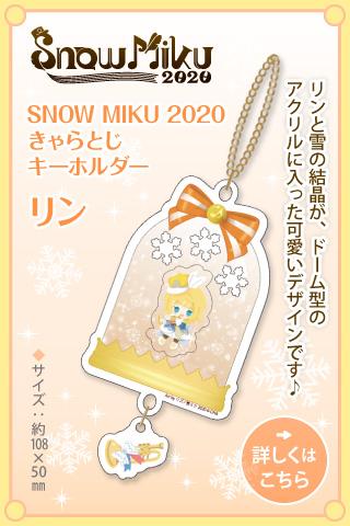 SNOW MIKU 2020 きゃらとじキーホルダー リン
