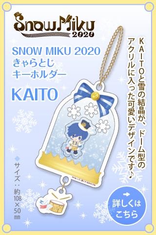 SNOW MIKU 2020 きゃらとじキーホルダー KAITO