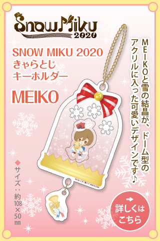 SNOW MIKU 2020 きゃらとじキーホルダー MEIKO