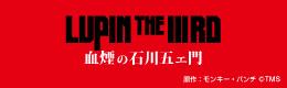 血煙の石川五ェ門公式サイトはこちら