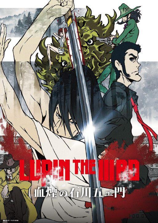 「LUPIN THE IIIRD 血煙の石川五ェ門」商品一覧はこちら